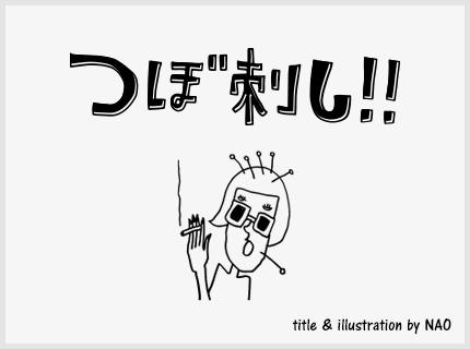つぼ刺しのロゴ