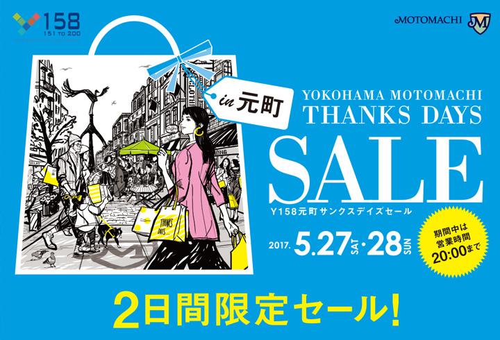 【イベント】Y158 横浜元町サンクスデイズセール2017