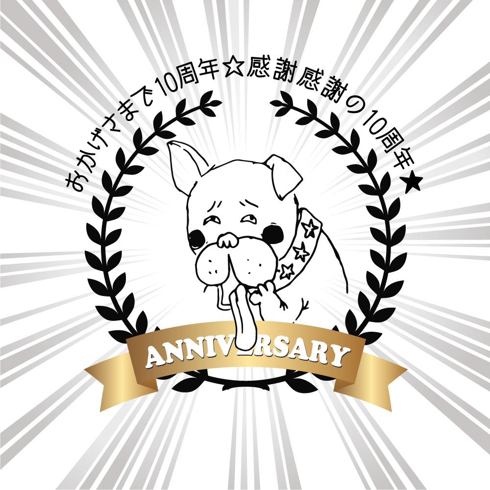 ヘアサロンイランイランの10周年記念ロゴ